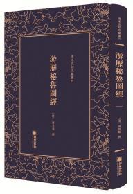 游历秘鲁图经/清末民初文献丛刊