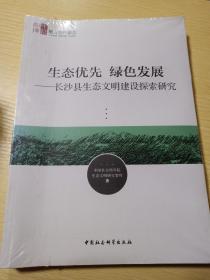 生态优先 绿色发展—— 长沙县生态文明建设探索研究