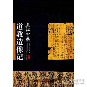 长江中游道教造像记 胡彬彬 朱和平 湖南大学出版社 9787566700599