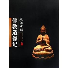 长江中游佛教造像记