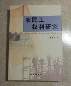 农民工权利研究