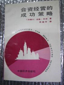 《合资经营的成功策略》1988年4月一版一印