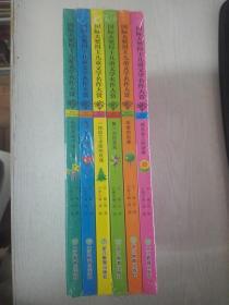 国际大奖得主儿童文学名作大赏 套装共6册合售