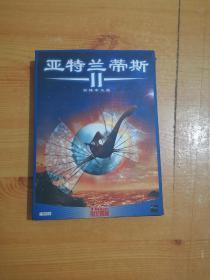 游戏光盘:亚特兰蒂斯II(简体中文版 5CD+1说明书+1收据+1卡片+1用户回执卡)