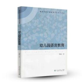 高等学校学前教育专业专科教材 幼儿园语言教育