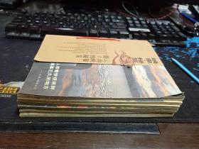 映象.秘笈 云南映象路上的秘笈【第一程—第五程】六本一套合售  20开本  包快递费