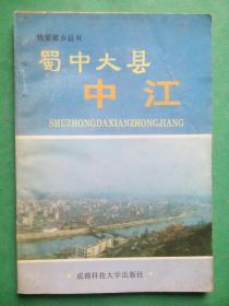 蜀中大县 中江,吴富嘉 主编,中江文史