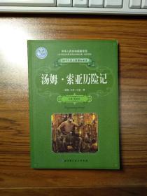 初中生语文必读汤姆索亚历险记