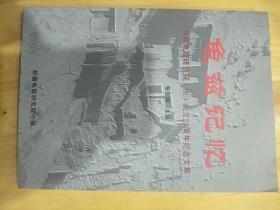 龟兹记忆(新疆龟兹研究所成立25周年纪念文集)