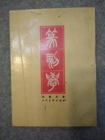篆刻学(四川著名画家李放签名藏书)