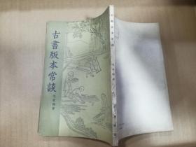 古书版本常谈  1962年一版一印