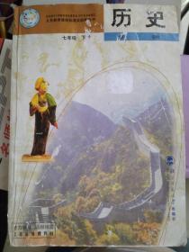 义务教育课程标准实验教科书 历史 七年级 下册 北京师范大学出版社