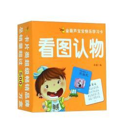 看图认物-金葫芦宝宝快乐学习卡