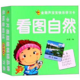 看图自然-金葫芦宝宝快乐学习卡