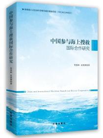 正版sj-9787519502225-中国参与海上搜救国际合作研究