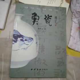 鱼瓷【16开】