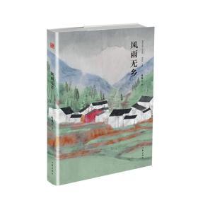 (精装)精典名家小说文库:风雨无乡
