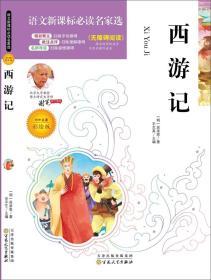 语文新课标必读名家选:西游记(彩绘版)