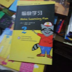 头脑奥林匹克活动丛书:愉快学习