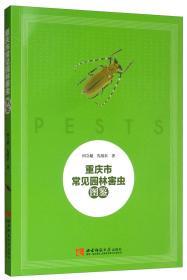 重庆市常见园林害虫图鉴