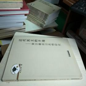 【正版】近代民主的开端——黄宗羲政治思想研究(库存书)