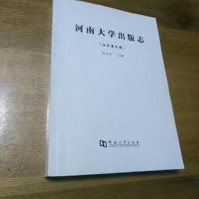 河南大学出版志(征求意见稿)