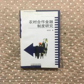 农村合作金融制度研究