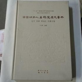 中国城市人居环境历史图典(辽宁 吉林 黑龙江 内蒙古卷)