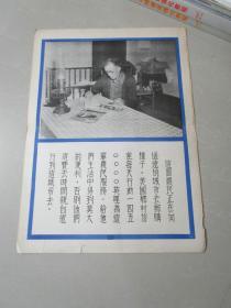 民国时期宣传画宣传图片一张(编号4)