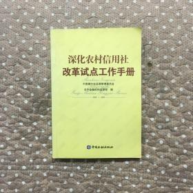 深化农村信用社改革试点工作手册