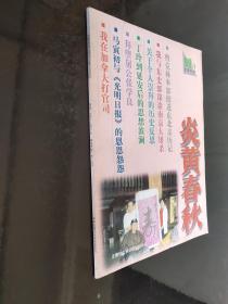 炎黄春秋 (99年7期)