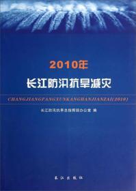 2010年长江防汛抗旱减灾