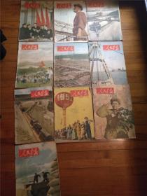 《人民画报》1952年共10册  注意描述  有傅作义、梁思成、林徽因、老舍、常书鸿、费孝通、章伯钧等名家作品