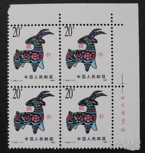 T159,羊年,四方联,带厂铭
