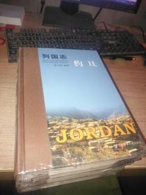 列国志 约旦