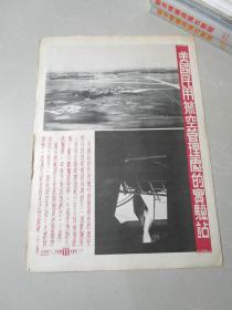 民国时期宣传画宣传图片一张(编号5)