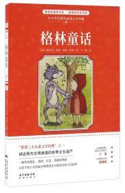 格林童话/中小学生课外必读文学经典
