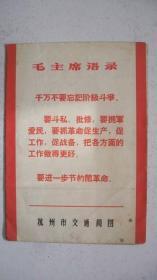 1969年浙江人民美术出版社出版发行《杭州市交通简图》(一版一印、附语录)