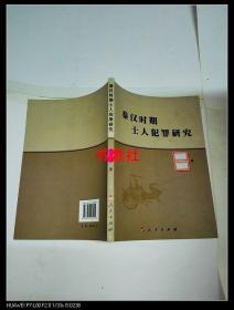 秦汉时期士人犯罪研究