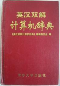 英汉双解计算机辞典