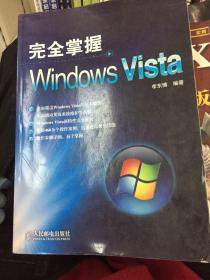 完全掌握Windows Vista