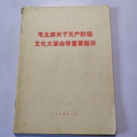 毛主席关于无产阶级文化大革命等重要指示