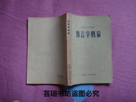 东北师范大学函授讲义:《语言学概论》(吉林人民出版社1957年12月第一版第一次印刷,个人藏书,品好)