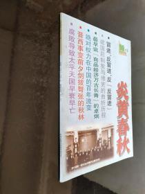炎黄春秋 (99年12期)