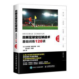 图解足球定位球战术基础训练128项 修订版