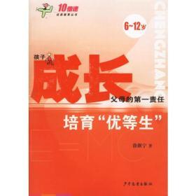 成长(培育优等生6-12岁)/10倍速优质教育丛书