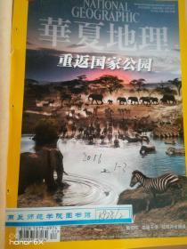 华夏地理2016年1-3月号,3册合售,馆藏,牛皮纸护封J