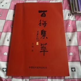 白梅集萃(辛鹏  著、中国当代艺术出版社、2016年一版一印、印数1千册)