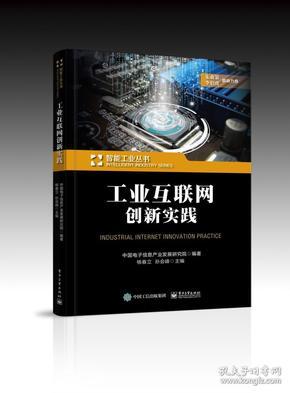 工业互联网创新实践