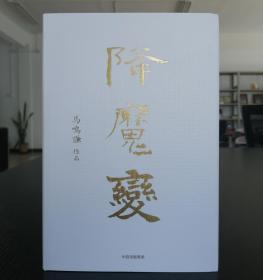 【好书不漏】马鸣谦先生签名钤印《降魔变》(精装)  包邮(不含新疆、西藏)